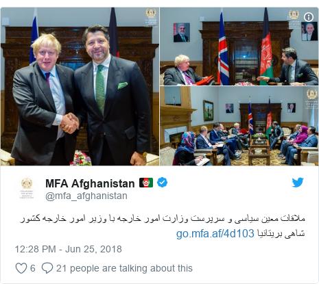 Twitter post by @mfa_afghanistan: ملاقات معین سیاسی و سرپرست وزارت امور خارجه با وزیر امور خارجه کشور شاهی بریتانیا