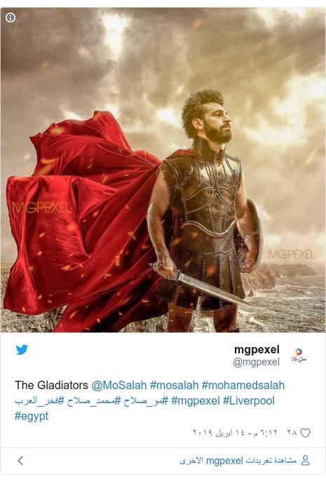 تويتر رسالة بعث بها @mgpexel: The Gladiators @MoSalah #mosalah #mohamedsalah #فخر_العرب #محمد_صلاح #مو_صلاح #mgpexel #Liverpool #egypt