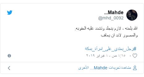 تويتر رسالة بعث بها @mhd_0092: الله يلعنه ، لازم ينجلد وتشدد عليه العقوبه.والمصور لابد ان يعاقب  #رجل_يعتدي_على_امرأة_بمكة