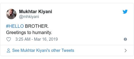 د @mhkiyani په مټ ټویټر  تبصره : #HELLO BROTHER.Greetings to humanity.