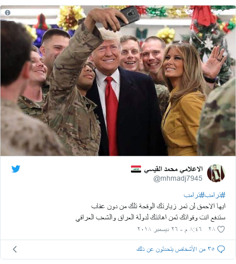 تويتر رسالة بعث بها @mhmadj7945: #ترامب#ترامبايها الاحمق لن تمر زيارتك الوقحة تلك من دون عقاب ستدفع انت وقواتك ثمن اهانتك لدولة العراق والشعب العراقي