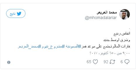 تويتر رسالة بعث بها @mhomadalariar: .انفاس ربيعوشرق اوسط جديدقارات العالم تجتمع على موعد قمر#السعودية #مشروع_نيوم #محمد_العريعر