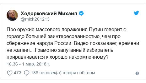 Twitter пост, автор: @mich261213: Про оружие массового поражения Путин говорит с гораздо большей заинтересованностью, чем про сбережение народа России. Видео показывает, времени не жалеет... Грамотно запуганный избиратель приравнивается к хорошо накормленному?