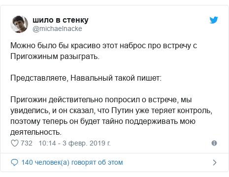 Twitter пост, автор: @michaelnacke: Можно было бы красиво этот наброс про встречу с Пригожиным разыграть. Представляете, Навальный такой пишет  Пригожин действительно попросил о встрече, мы увиделись, и он сказал, что Путин уже теряет контроль, поэтому теперь он будет тайно поддерживать мою деятельность.