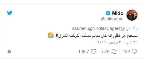 تويتر رسالة بعث بها @midoahm: صحيح هو قاللي انه كان متابع مسلسل كوكب الشرق!! 😂