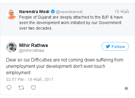Twitter post by @mihirrathwa: Dear sir our Difficulties are not coming down suffering from unemployment your development don't even touch employment