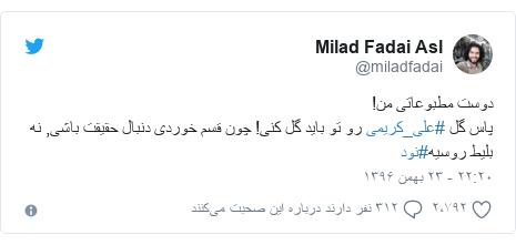 پست توییتر از @miladfadai: دوست مطبوعاتی من! پاس گل #علی_کریمی رو تو باید گل کنی! چون قسم خوردی دنبال حقیقت باشی, نه بلیط روسیه#نود