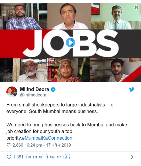 ट्विटर पोस्ट @milinddeora: From small shopkeepers to large industrialists - for everyone, South Mumbai means business.We need to bring businesses back to Mumbai and make job creation for our youth a top priority.#MumbaiKaConnection