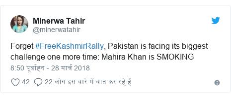 ट्विटर पोस्ट @minerwatahir: Forget #FreeKashmirRally, Pakistan is facing its biggest challenge one more time  Mahira Khan is SMOKING