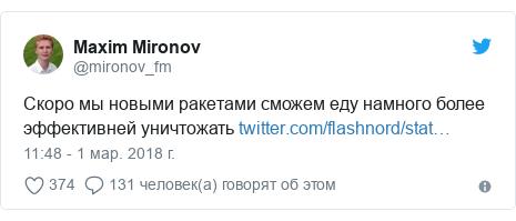 Twitter пост, автор: @mironov_fm: Скоро мы новыми ракетами сможем еду намного более эффективней уничтожать