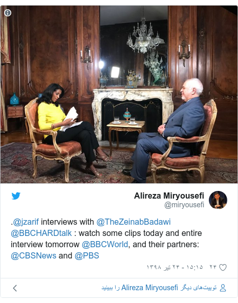 پست توییتر از @miryousefi: .@jzarif interviews with @TheZeinabBadawi @BBCHARDtalk   watch some clips today and entire interview tomorrow @BBCWorld, and their partners  @CBSNews and @PBS