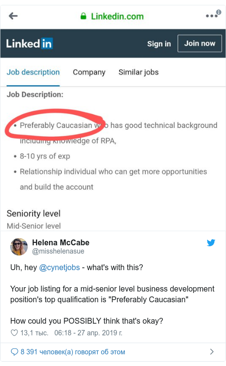 """Twitter пост, автор: @misshelenasue: Uh, hey @cynetjobs - what's with this?Your job listing for a mid-senior level business development position's top qualification is """"Preferably Caucasian""""How could you POSSIBLY think that's okay?"""