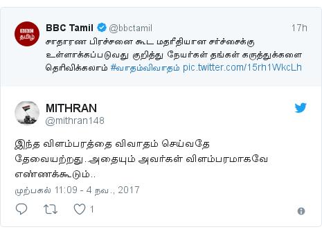 டுவிட்டர் இவரது பதிவு @mithran148: இந்த விளம்பரத்தை விவாதம் செய்வதே தேவையற்றது..அதையும் அவர்கள் விளம்பரமாகவே எண்ணக்கூடும்..