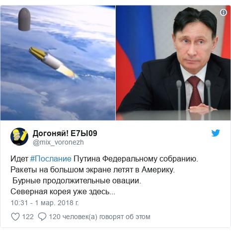 Twitter пост, автор: @mix_voronezh: Идет #Послание Путина Федеральному собранию. Ракеты на большом экране летят в Америку. Бурные продолжительные овации.Северная корея уже здесь...