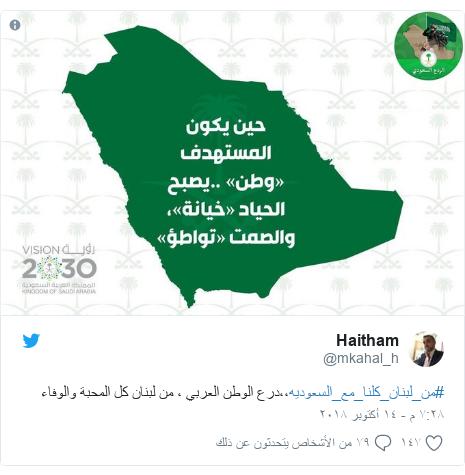 تويتر رسالة بعث بها @mkahal_h: #من_لبنان_كلنا_مع_السعوديه،،درع الوطن العربي ، من لبنان كل المحبة والوفاء
