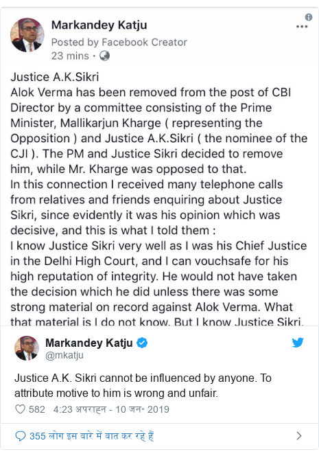 ट्विटर पोस्ट @mkatju: Justice A.K. Sikri cannot be influenced by anyone. To attribute motive to him is wrong and unfair.