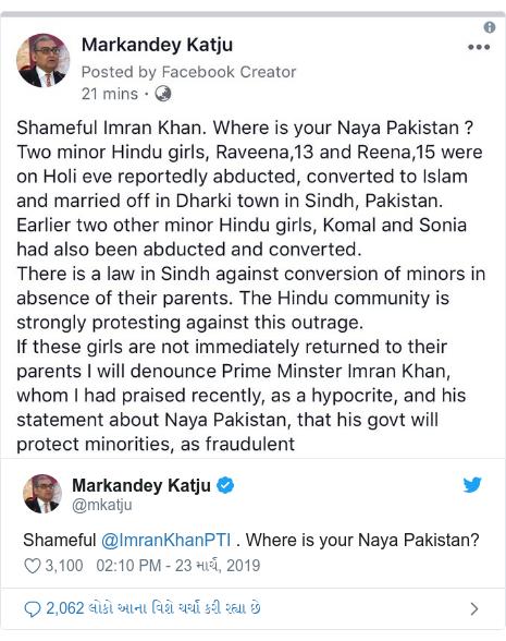 Twitter post by @mkatju: Shameful @ImranKhanPTI . Where is your Naya Pakistan?