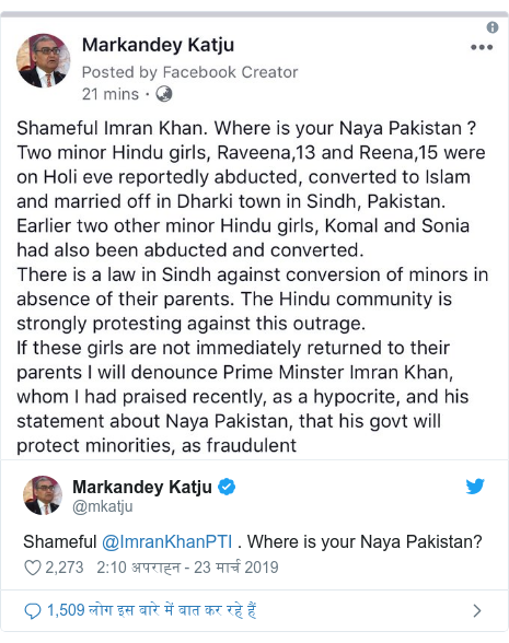 ट्विटर पोस्ट @mkatju: Shameful @ImranKhanPTI . Where is your Naya Pakistan?