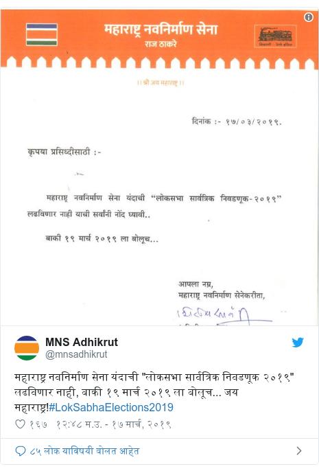 "Twitter post by @mnsadhikrut: महाराष्ट्र नवनिर्माण सेना यंदाची ""लोकसभा सार्वत्रिक निवडणूक २०१९"" लढविणार नाही, बाकी १९ मार्च २०१९ ला बोलूच... जय महाराष्ट्र!#LokSabhaElections2019"