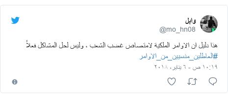 تويتر رسالة بعث بها @mo_hn08: هذا دليل ان الاوامر الملكية لامتصاص غضب الشعب ، وليس لحل المشاكل فعلاً #العاطلين_منسيين_من_الاوامر