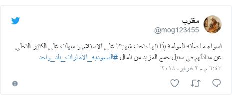 تويتر رسالة بعث بها @mog123455: اسواء ما فعلته العولمة بِنَا انها فتحت شهيتنا على الاستلام و سهلت على الكثير التخلي عن مبادئهم في سبيل جمع المزيد من المال #السعوديه_الامارات_بلد_واحد