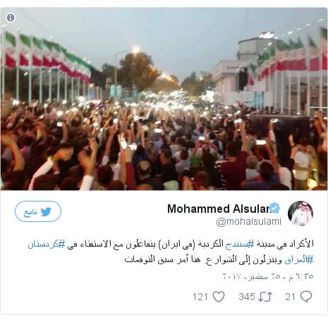 تويتر رسالة بعث بها @mohalsulami: الأكراد في مدينة #سنندج الكردية (في ايران) يتفاعلون مع الاستفتاء في #كردستان #العراق وينزلون إلى الشوارع. هذا أمر سبق التوقعات pic.twitter.com/UHBwiR8YxA