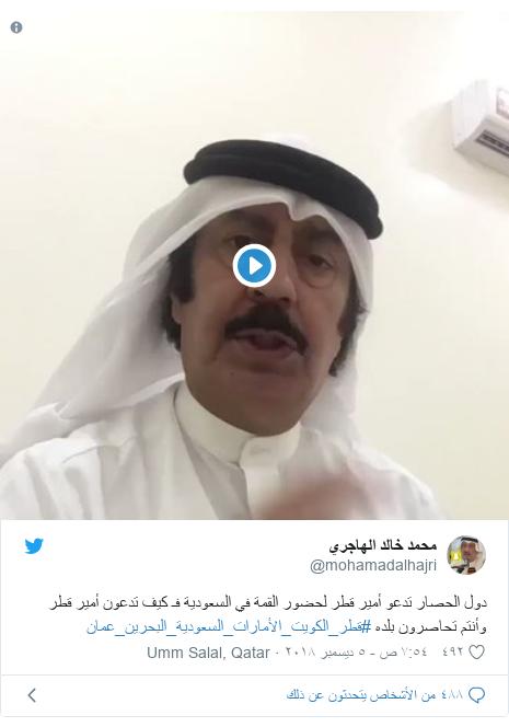 تويتر رسالة بعث بها @mohamadalhajri: دول الحصار تدعو أمير قطر لحضور القمة في السعودية فـ كيف تدعون أمير قطر وأنتم تحاصرون بلده #قطر_الكويت_الأمارات_السعودية_البحرين_عمان