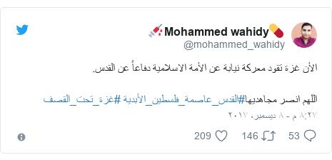 تويتر رسالة بعث بها @mohammed_wahidy: الأن غزة تقود معركة نيابة عن الأمة الاسلامية دفاعاً عن القدس.اللهم انصر مجاهديها#القدس_عاصمة_فلسطين_الأبدية #غزة_تحت_القصف