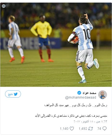 تويتر رسالة بعث بها @mohammedawaad: رجل اليوم .. بل رجل كل يوم ...فهو سيد كل المواقفميسي يعرف كيف يبقى في ذاكرة مشاهدي كرة القدم إلى الأبد pic.twitter.com/6MvlnURNGB