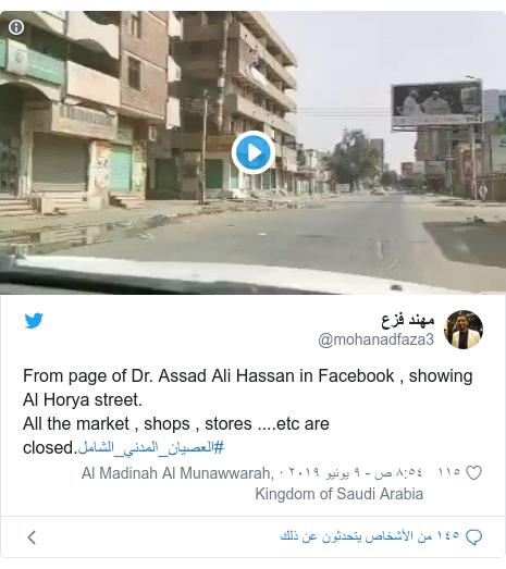 تويتر رسالة بعث بها @mohanadfaza3: From page of Dr. Assad Ali Hassan in Facebook , showing Al Horya street. All the market , shops , stores ....etc are closed.#العصيان_المدني_الشامل