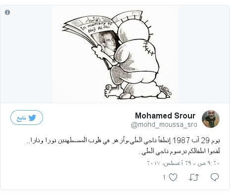 تويتر رسالة بعث بها @mohd_moussa_sro