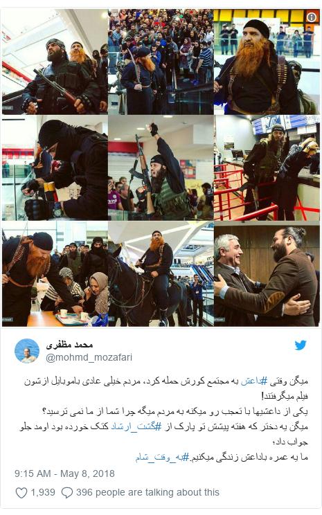 @mohmd_mozafari tərəfindən edilən Twitter paylaşımı: میگن وقتی #داعش به مجتمع کورش حمله کرد، مردم خیلی عادی باموبایل ازشون فیلم میگرفتند!یکی از داعشیها با تعجب رو میکنه به مردم میگه چرا شما از ما نمی ترسید؟میگن یه دختر که هفته پیشش تو پارک از #گشت_ارشاد کتک خورده بود اومد جلو جواب داد؛ما یه عمره باداعش زندگی میکنیم.#به_وقت_شام