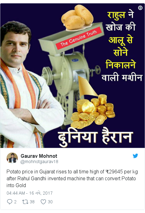Twitter post by @mohnotgaurav18: Potato price in Gujarat rises to all time high of ₹29645 per kg after Rahul Gandhi invented machine that can convert Potato into Gold