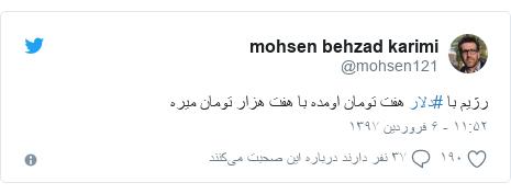 پست توییتر از @mohsen121: رژیم با #دلار هفت تومان اومده با هفت هزار تومان میره