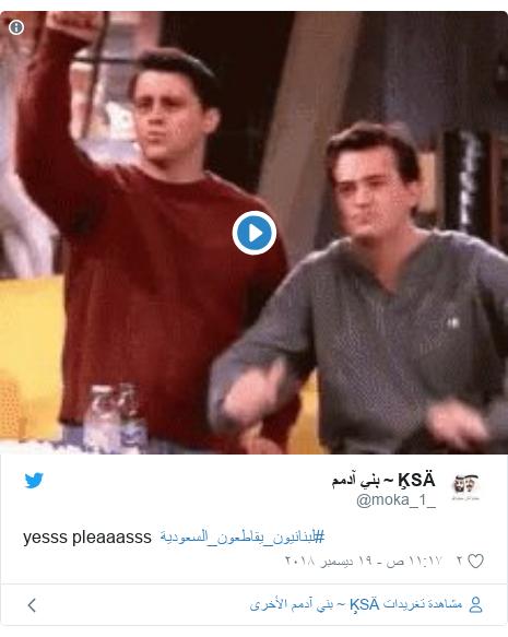 تويتر رسالة بعث بها @moka_1_: yesss pleaaasss  #لبنانيون_يقاطعون_السعودية