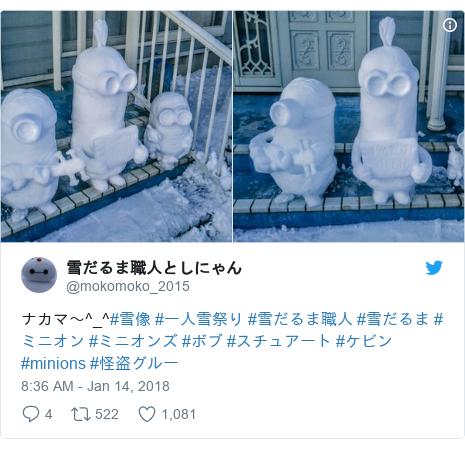 Twitter post by @mokomoko_2015: ナカマ〜^_^#雪像 #一人雪祭り #雪だるま職人 #雪だるま #ミニオン #ミニオンズ #ボブ #スチュアート #ケビン #minions #怪盗グルー