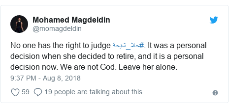 Twitter post by @momagdeldin: No one has the right to judge #حلا_شيحة. It was a personal decision when she decided to retire, and it is a personal decision now. We are not God. Leave her alone.