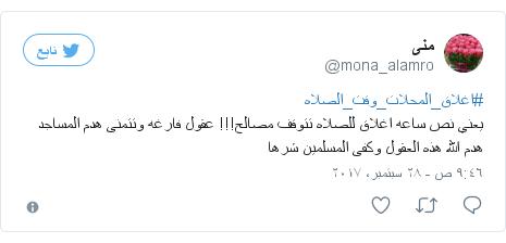 تويتر رسالة بعث بها @mona_alamro: #اغلاق_المحلات_وقت_الصلاهيعني نص ساعه اغلاق للصلاه تتوقف مصالح!!! عقول فارغه وتتمنى هدم المساجد هدم الله هذه العقول وكفى المسلمين شرها