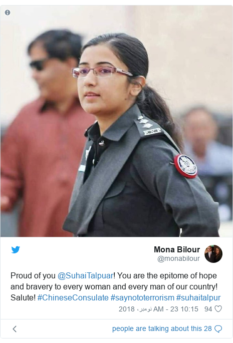 ٹوئٹر پوسٹس @monabilour کے حساب سے: Proud of you @SuhaiTalpuar! You are the epitome of hope and bravery to every woman and every man of our country! Salute! #ChineseConsulate #saynototerrorism #suhaitalpur