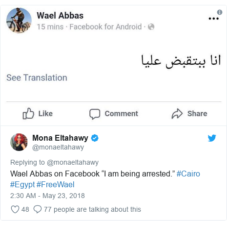 "Twitter post by @monaeltahawy: Wael Abbas on Facebook ""I am being arrested."" #Cairo #Egypt #FreeWael"
