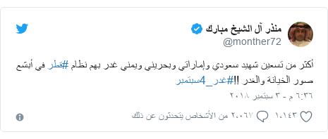 تويتر رسالة بعث بها @monther72: أكثر من تسعين شهيد سعودي وإماراتي وبحريني ويمني غدر بهم نظام #قطر في أبشع صور الخيانة والغدر !!#غدر_4سبتمبر