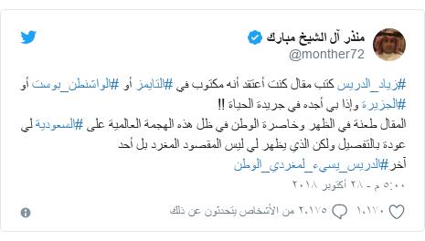 تويتر رسالة بعث بها @monther72: #زياد_الدريس كتب مقال كنت أعتقد أنه مكتوب في #التايمز أو #الواشنطن_بوست أو #الجزيرة وإذا بي أجده في جريدة الحياة !!المقال طعنة في الظهر وخاصرة الوطن في ظل هذه الهجمة العالمية على #السعودية لي عودة بالتفصيل ولكن الذي يظهر لي ليس المقصود المغرد بل أحد آخر#الدريس_يسيء_لمغردي_الوطن