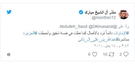 تويتر رسالة بعث بها @monther72: #الإمارات دائماً ترد بالأفعال كما فعلت في قصة شفيق وأحبطت #الجزيزة مباشرة#عبدالله_بن_علي_ال_ثاني