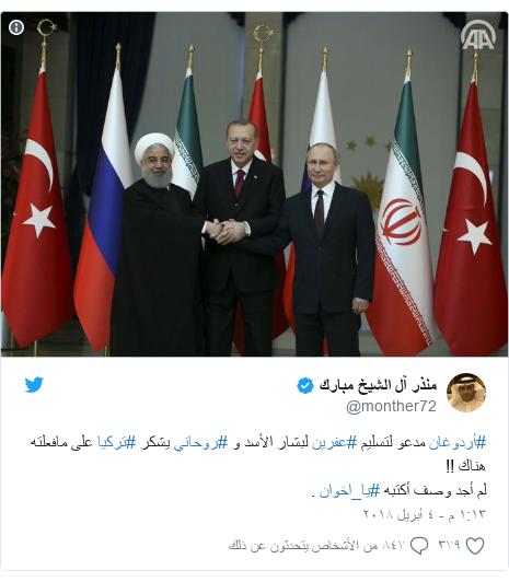 تويتر رسالة بعث بها @monther72: #أردوغان مدعو لتسليم #عفرين لبشار الأسد و #روحاني يشكر #تركيا على مافعلته هناك !!لم أجد وصف أكتبه #يا_اخوان .