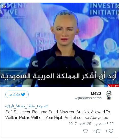 ٹوئٹر پوسٹس @moonshiner99 کے حساب سے: #صوفيا_تطالب_باسقاط_الولايهSofi Since You Became Saudi Now You Are Not Allowed To Walk in Public Without Your Hijab And of course Abaya too