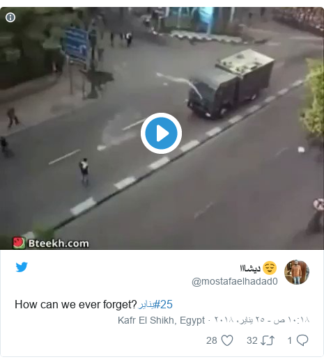 تويتر رسالة بعث بها @mostafaelhadad0: How can we ever forget?#25يناير
