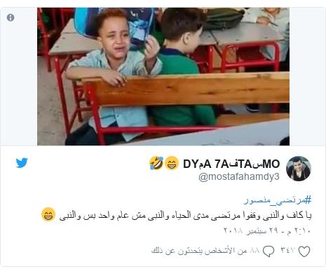تويتر رسالة بعث بها @mostafahamdy3: #مرتضي_منصوريا كاف والنبى وقفوا مرتضى مدى الحياه والنبى مش عام واحد بس والنبى 😁