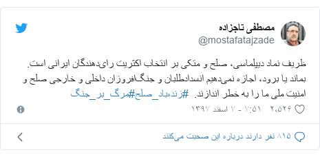 پست توییتر از @mostafatajzade: ظریف نماد دیپلماسی، صلح و متکی بر انتخاب اکثریت رایدهندگان ایرانی است. بماند یا برود، اجازه نمیدهیم انسدادطلبان و جنگافروزان داخلی و خارجی صلح و امنیت ملی ما را به خطر اندازند.  #زندهباد_صلح#مرگ_بر_جنگ