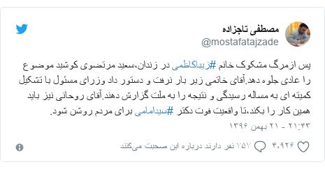 پست توییتر از @mostafatajzade: پس ازمرگ مشکوک خانم #زیباکاظمی در زندان،سعید مرتضوی کوشید موضوع را عادی جلوه دهد.آقای خاتمی زیر بار نرفت و دستور داد وزرای مسئول با تشکیل کمیته ای به مساله رسیدگی و نتیجه را به ملت گزارش دهند.آقای روحانی نیز باید همین کار را بکند،تا واقعیت فوت دکتر #سیدامامی برای مردم روشن شود.