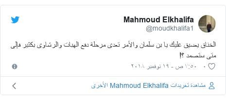 تويتر رسالة بعث بها @moudkhalifa1: الخناق يضيق عليك يا بن سلمان والأمر تعدى مرحلة دفع الهبات والرشاوى بكثير فإلى متى ستصمد ؟!